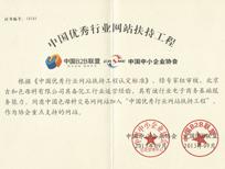 中国优秀行业网站扶持工程