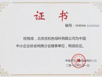 中小企业协会网商分会理事单位